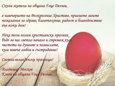 Великденски поздрав от кмета на Община Гоце Делчев