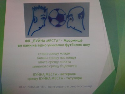 Футболно шоу подготвят в село Мосомище