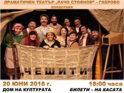 Габровският театър ще гостува в понеделник в град Гоце Делчев