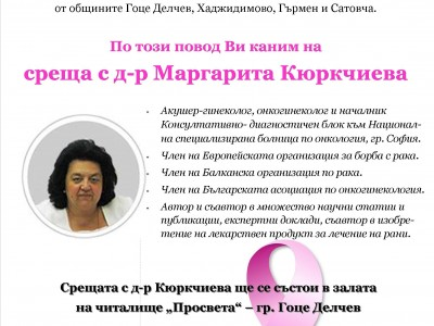 """Сдружение """"Хроника срещу рака"""" осигури безплатни профилактични прегледи на жените от Гоце Делчев и района, идната събота ги кани на среща с онкогинеколог"""