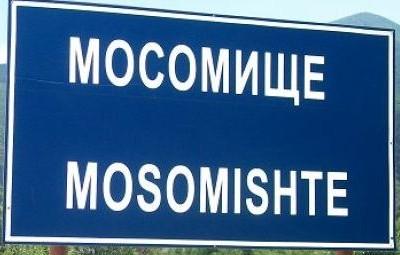 Мусомища или Мосомище – миниреферендум организира кметството в това село