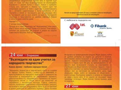 Започна продажба на билети за театралните празници в Разлог