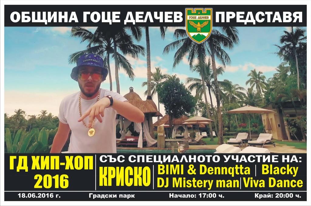 hip-hop fest(1)