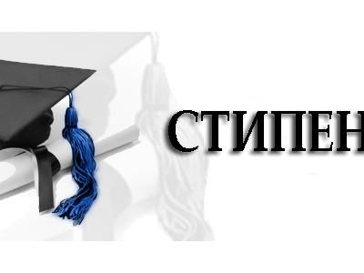 Стипендии в катедрата Културология на ЮЗУ Неофит Рилски