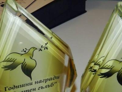 """Връчиха наградите """"Златен гълъб"""" за принос в образованието"""
