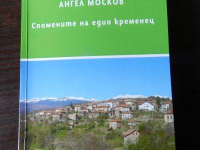 """Излезе книгата """"Спомените на един кременец"""" от Ангел Москов"""