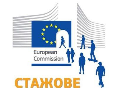 За стажове в Европейската комисия се кандидатства до 31 август