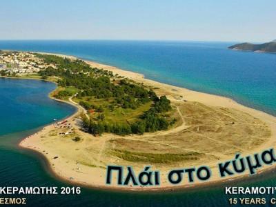 Звезди на гръцката музика пристигат в Керамоти