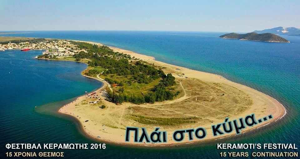 festivalplai-sto-kima-2016spoudazwkavala