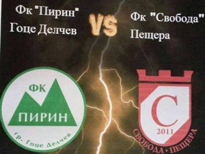 """Втора победа и още три гола в актива на """"Пирин"""" на стадиона в Гоце Делчев"""