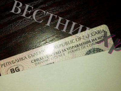 Засечена е фалшива шофьорска книжка на водач от село Мосомище