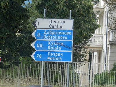Хаос с пътните табели в Гоце Делчев и района