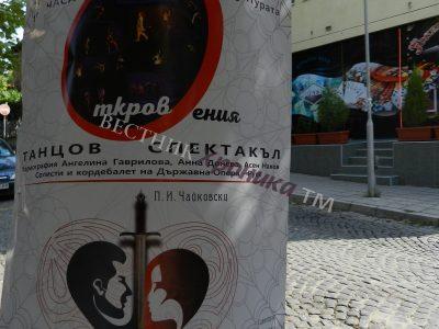 За любителите на класическата музика и балет в град Гоце Делчев
