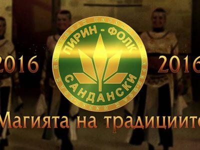 """Започва фестивалът """"Пирин фолк"""""""