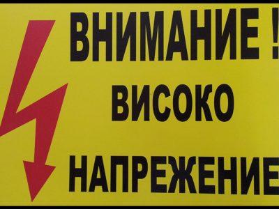 Мъж загина на електрически стълб в село Буково