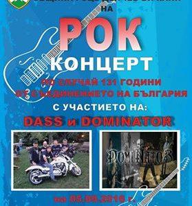 Рок концерт в Гоце Делчев за деня на Съединението