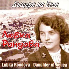 Любка Рондова  е пяла и на гръцки