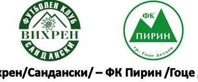 """Класическа победа на """"Пирин"""" на стадиона в Сандански"""