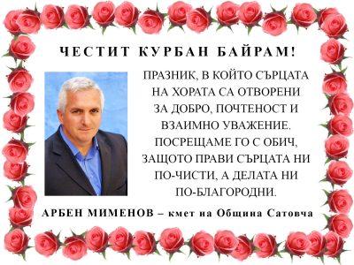 Кметът на община Сатовча с поздрав за празника Курбан Байрам