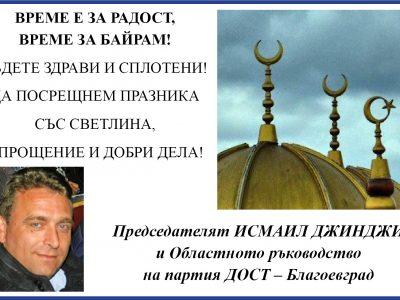 Лидерът на ДОСТ за област Благоевград честити празника на всички мюсюлмани