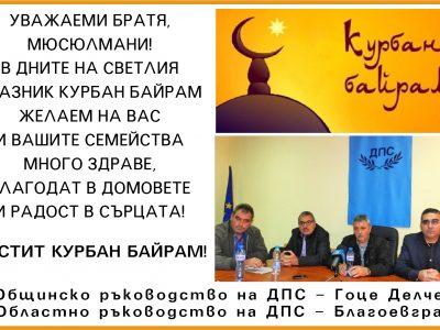 Лидерите на ДПС Ведат Хюсеин и Сайди Чолак с поздрав към всички мюсюлмани