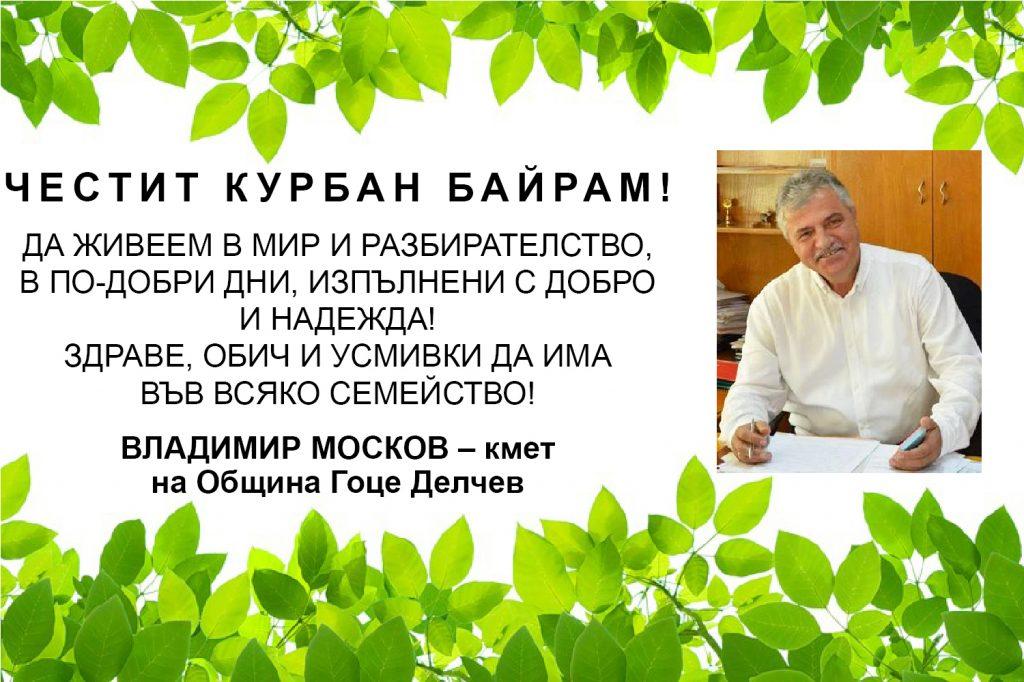 v-moskov