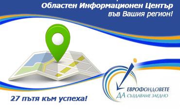 Експерти ще разясняват в Гоце Делчев кои са новостите във финансирането по европейските програми