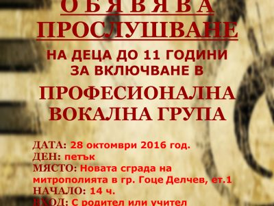 Неврокопската митрополия набира деца за хор в Гоце Делчев