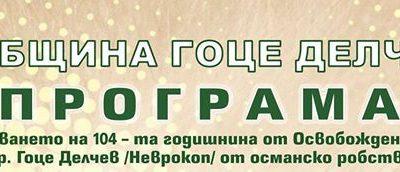 Започват празниците по повод 104 години от Освобождението на град Неврокоп