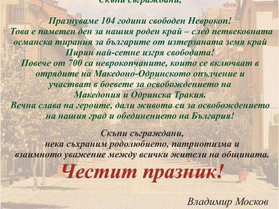 Кметът на Гоце Делчев: Честит празник, неврокопчани