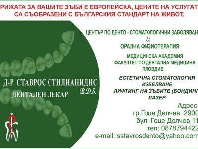 Д-р Ставрос Стилианидис в град Гоце Делчев: Грижата за Вашите зъби е европейска, цените на услугата са съобразени с българския стандарт на живот