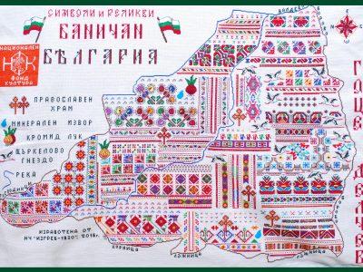 Везаната карта на село Баничан е включена в специално картографско издание