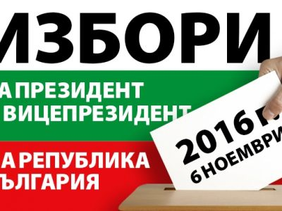 Важни срокове за избирателите, свързани с предстоящия президентски вот