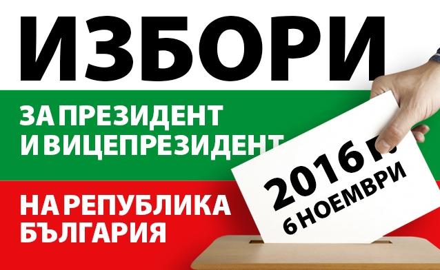 prezidenstki-izbori-2016