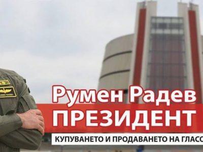 Тази вечер социалистите от гр. Гоце Делчев откриват предизборната кампания за генерал Радев – президент