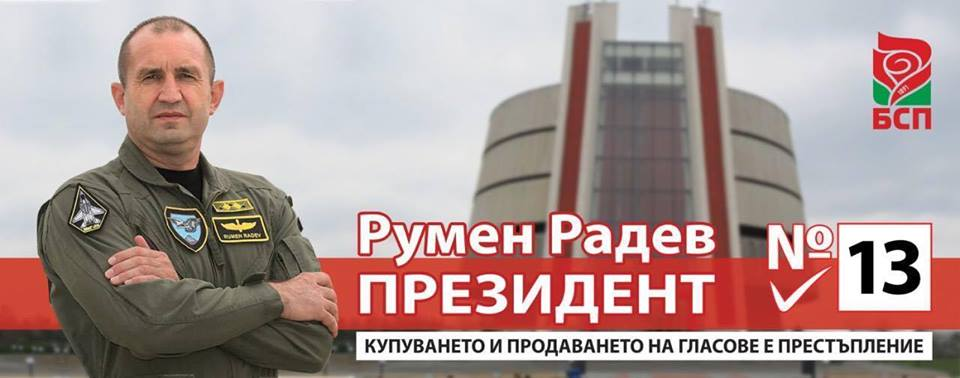 radev-bsp