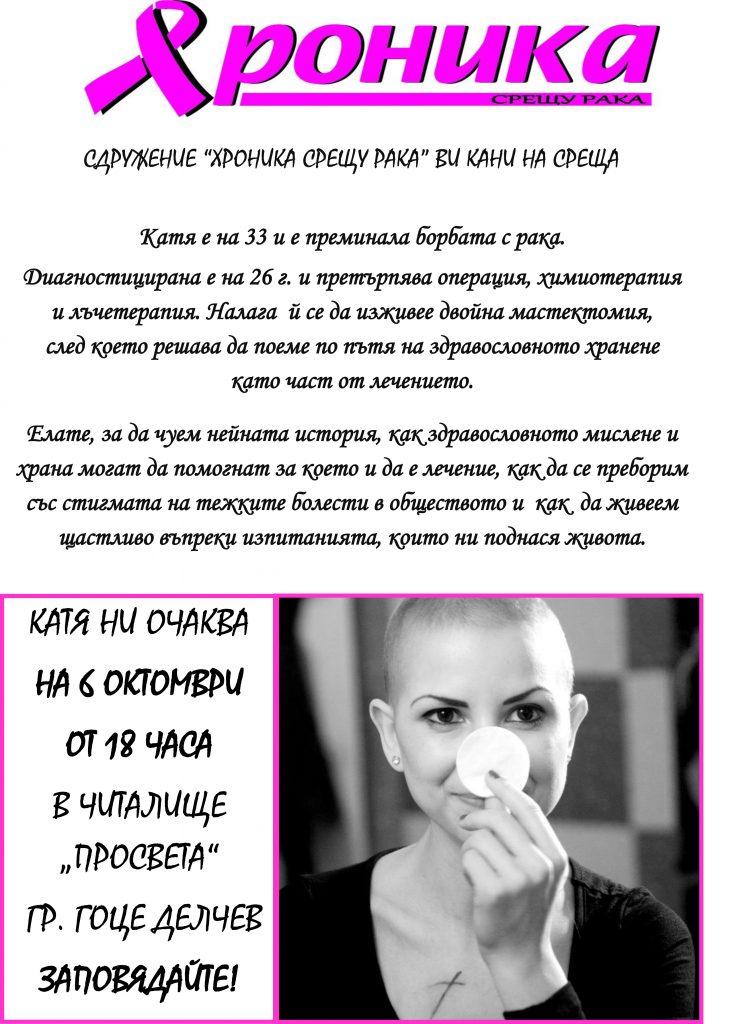sreshta_hronika