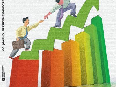 Oще 15 милиона лева ще бъдат отпуснати за развитие на социалното предприемачество, процедурата е обявена
