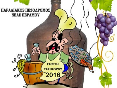 Празник на гръцката ракия ципуро организират в неделя в Неа Перамос