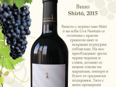 Бутикова изба UVA NESTUM представи новото си вино  SHIRTÓ