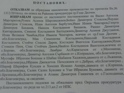 Прокуратурата в Гоце Делчев отказа да образува дело срещу БАБХ за унищожените при пръскането пчели