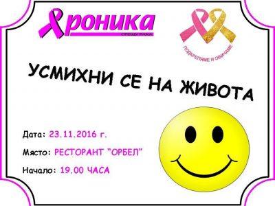 Ако желаете да се включите в благотворителната кауза в помощ на онкоболните жени от Гоце Делчев и региона