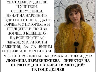 ЧЕСТИТ ПРАЗНИК НА БЪЛГАРСКАТА СИЛА И ДУХ!