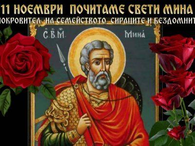 Днес е празникът на Св. Мина