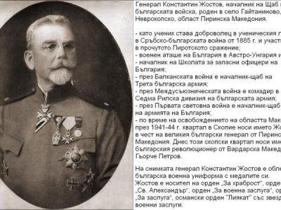 Конкурс за есе, посветено на 150 години от рождението на генерал Константин Жостов