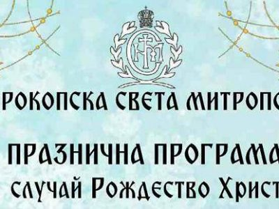 Празнични инициативи за децата от Неврокопска епархия преди Рождество Христово