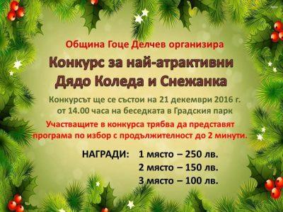 Конкурс за най-атрактивен дядо Коледа в парка на Гоце Делчев