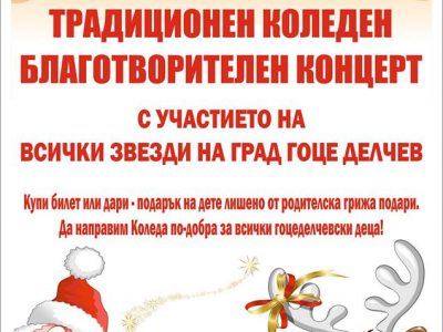 Коледен благотворителен концерт в помощ на материално затруднени деца, организират младежите от БСП в Гоце Делчев