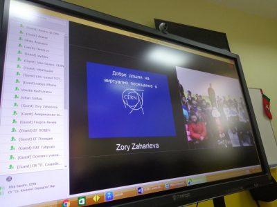 Млади хора от Гоце Делчев посетиха виртуално ЦЕРН