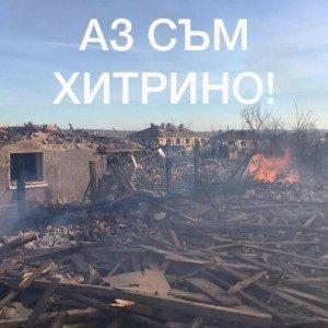 Общинските съветници от Гоце Делчев изпратиха пет хиляди лева на пострадалите в село Хитрино